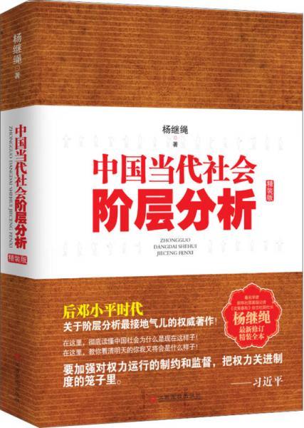中国当代社会阶层分析-杨继绳精装全本