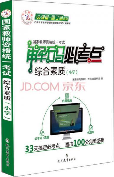 中人国家教师资格统一考试·云课堂园丁宝系列·解码必考点:综合素质(小学)