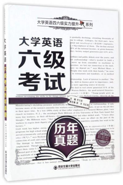 大学英语六级考试历年真题(新题型)/大学英语四六级实力提升系列