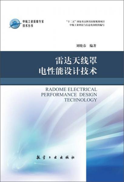 雷达天线罩电性能设计技术