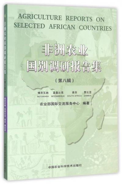 非洲农业国别调研报告集(第八辑)