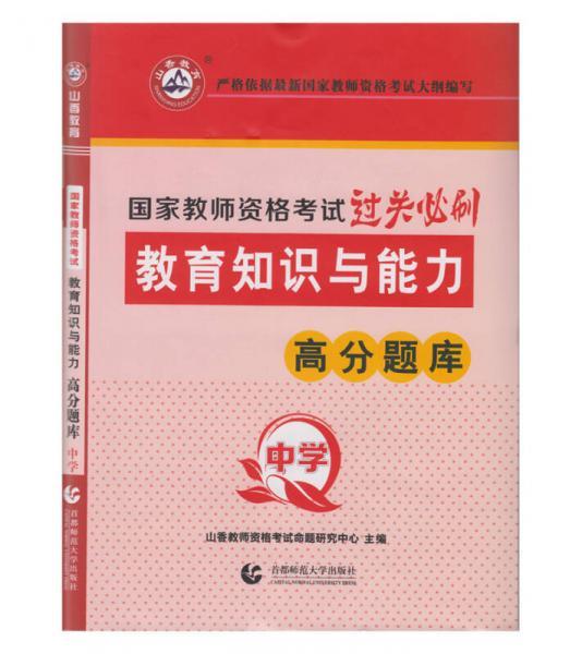山香教育 中学教育教学知识与能力·国家教师资格考试过关必刷高分题库