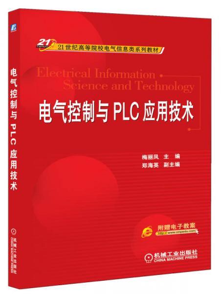 电气控制与PLC应用技术/21世纪高等院校电气信息类系列教材