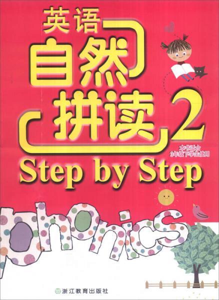英语自然拼读Step by Step2(本书适合三年级下学生使用)