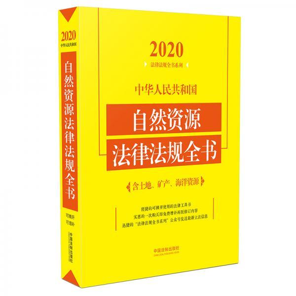 中华人民共和国自然资源法律法规全书(含土地、矿产、海洋资源)(2020年版)