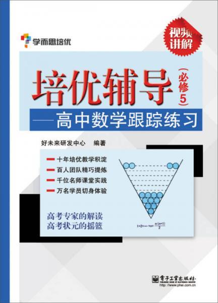 学而思 培优辅导:高中数学跟踪练习(必修5)(双色)