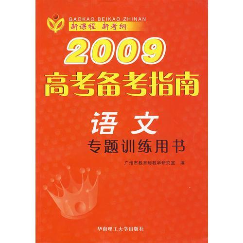 2009高考备考指南:语文(专题训练用书)