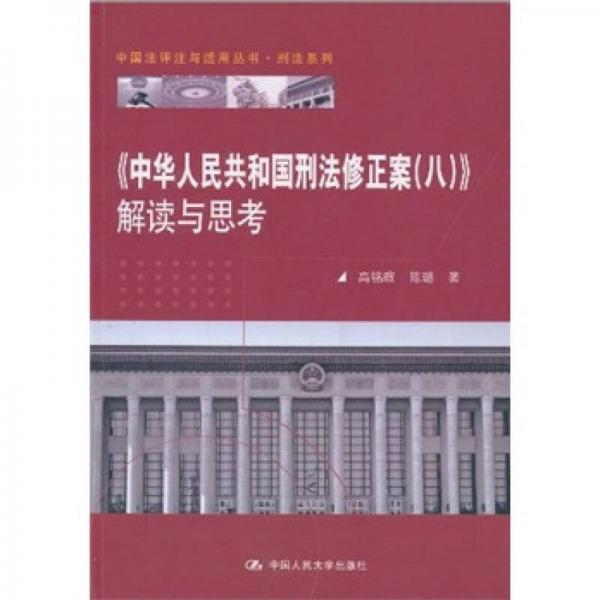 《中华人民共和国刑法修正案(八)》解读与思考