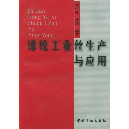 涤纶工业丝生产与应用