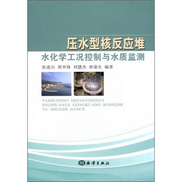 压水型核反应堆水化学工况控制与水质监测