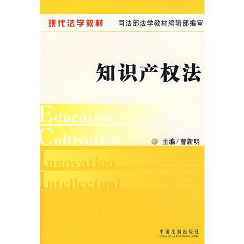 现代法学教材-知识产权法