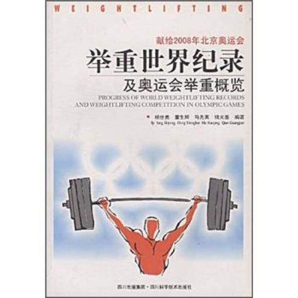 献给2008年北京奥运会:举重世界纪录及奥运会举重概览