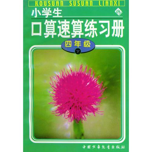 小学生口算速算练习册(四年级)(下册)
