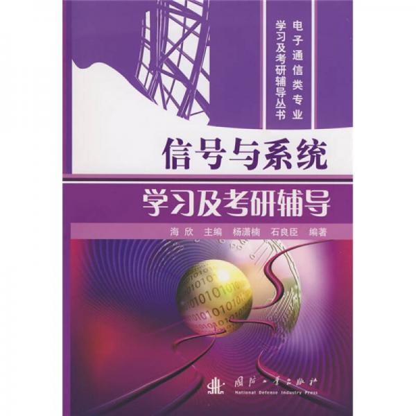 电子通信类专业学习及考研辅导丛书:信号与系统学习及考研辅导