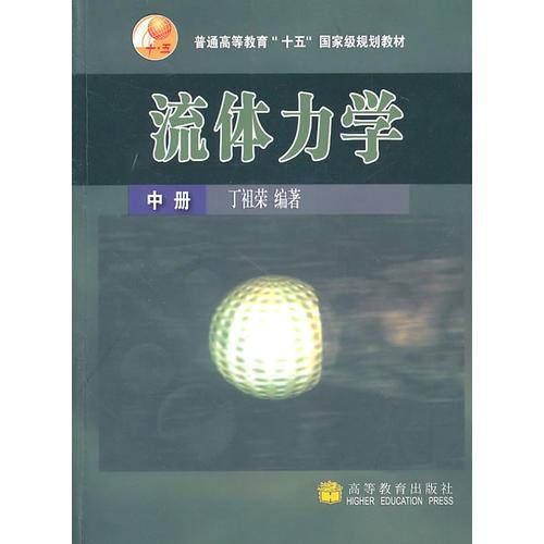 流体力学(中册)