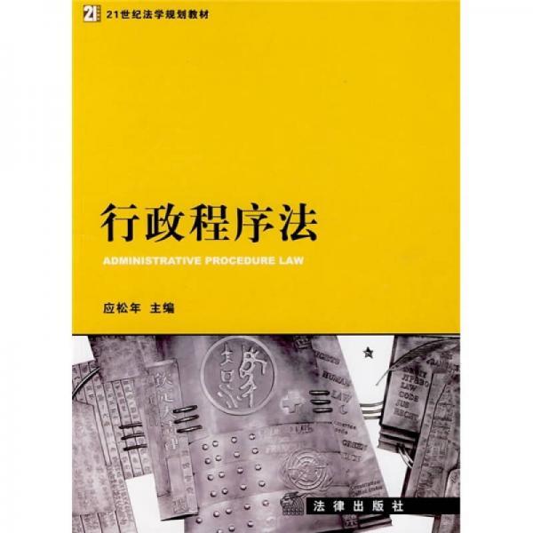 21世纪法学规划教材:行政程序法