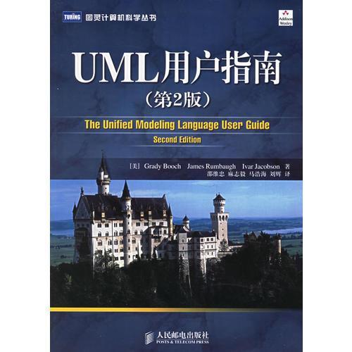 UML用户指南