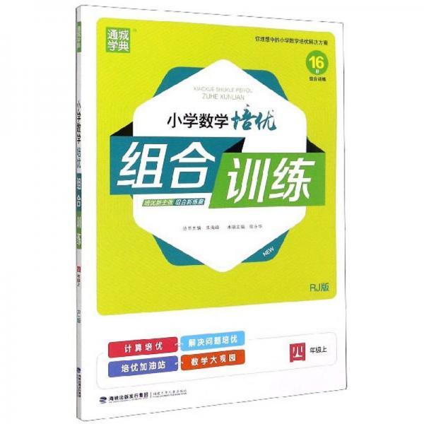 小学数学培优组合训练(4年级上RJ版)