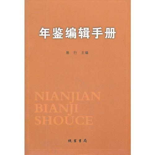 年鉴编辑手册