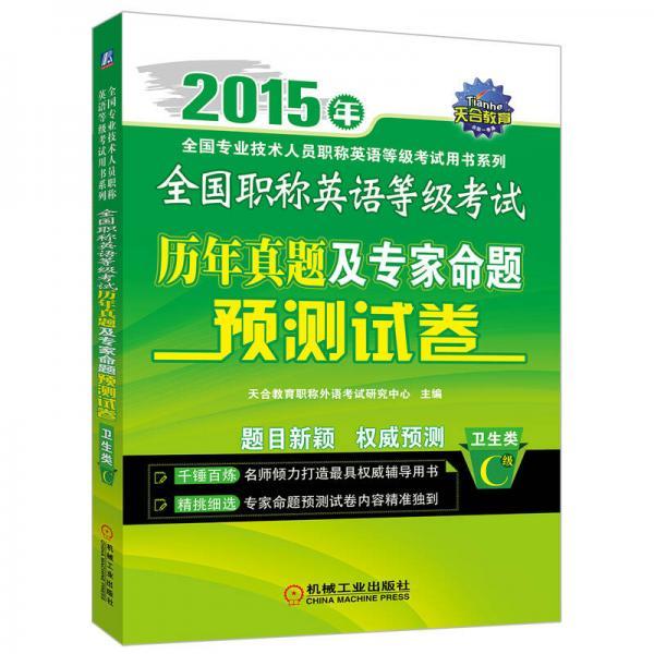 2015年全国职称英语等级考试历年真题及专家命题预测试卷(卫生类 C级)