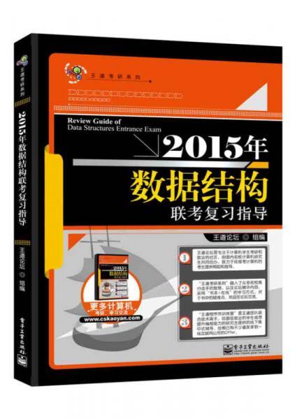 王道考研:2015年数据结构联考复习指导