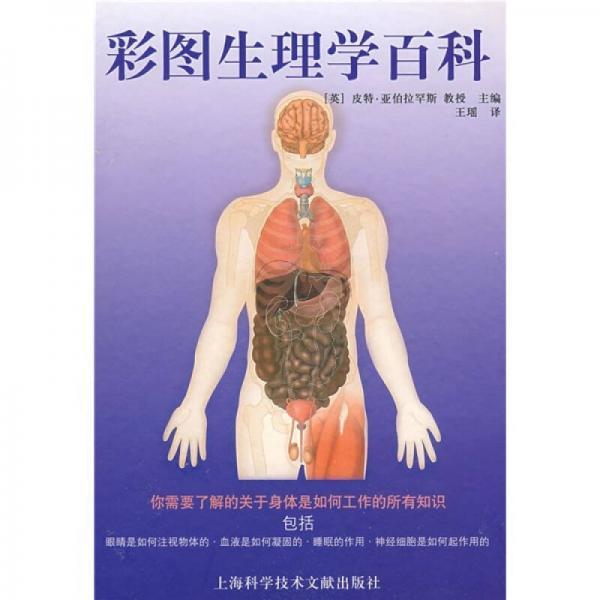 彩图生理学百科