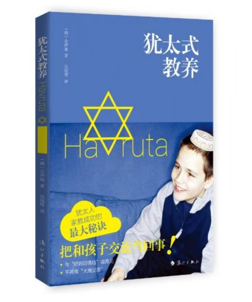 犹太式教养
