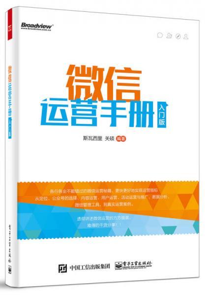 微信运营手册:入门版