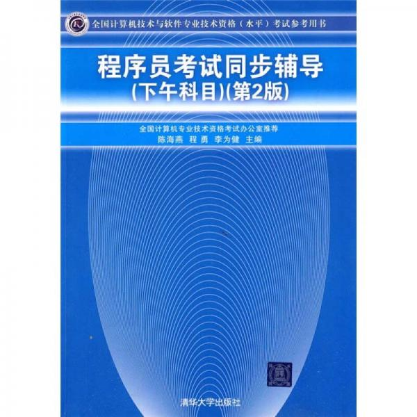 全国计算机技术与软件专业技术资格(水平)考试参考用书:程序员考试同步辅导(下午科目)(第2版)