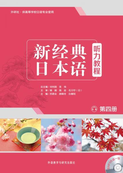 新经典日本语:听力教程(第四册)