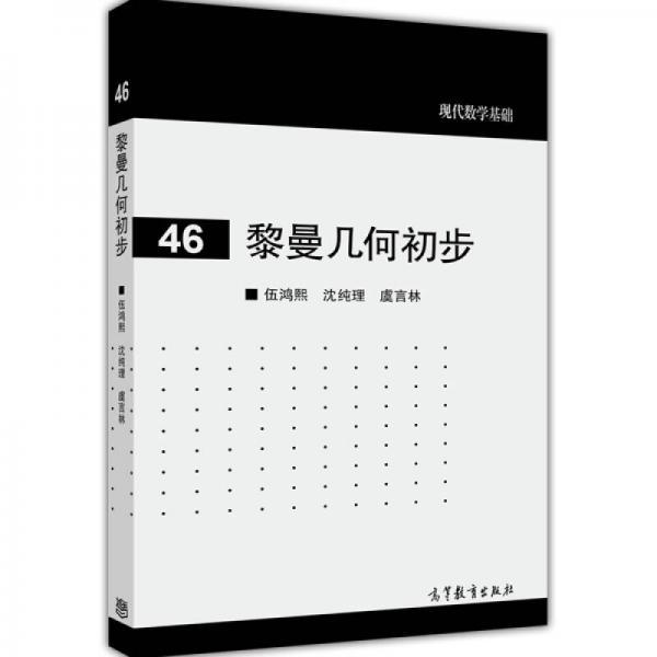 现代数学基础:黎曼几何初步(46)