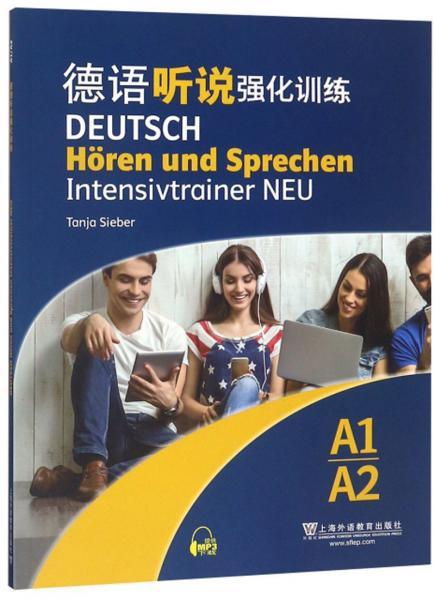 德语听说强化训练(A1\A2)