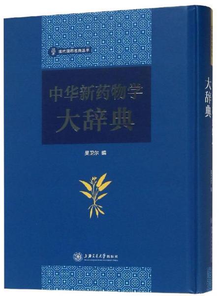 中华新药物学大辞典/现代国药名典丛书