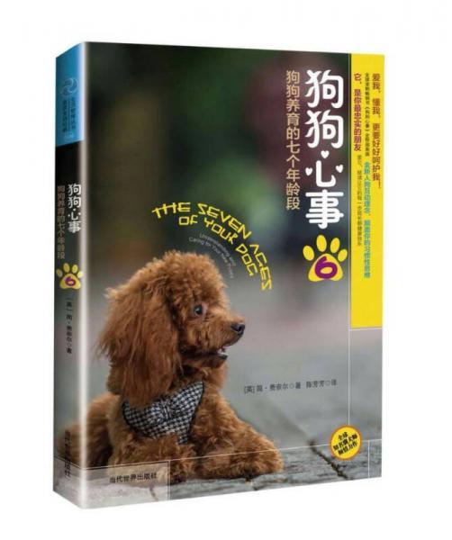 狗狗心事6:狗狗养育的七个年龄段