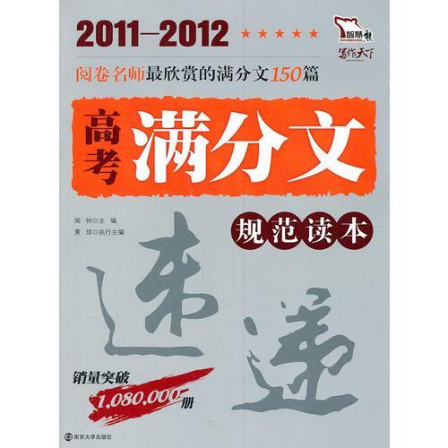 2011-2012 高考满分文规范读本(智慧熊作文)