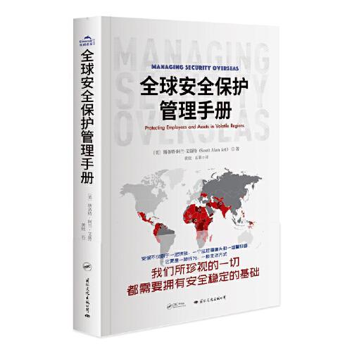 全球安全保护管理手册