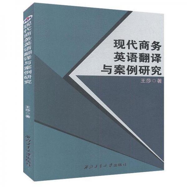 现代商务英语翻译与案例研究