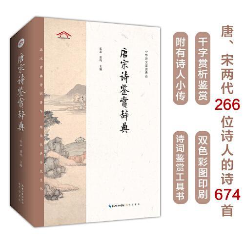 唐宋诗鉴赏辞典——中华诗文鉴赏典丛