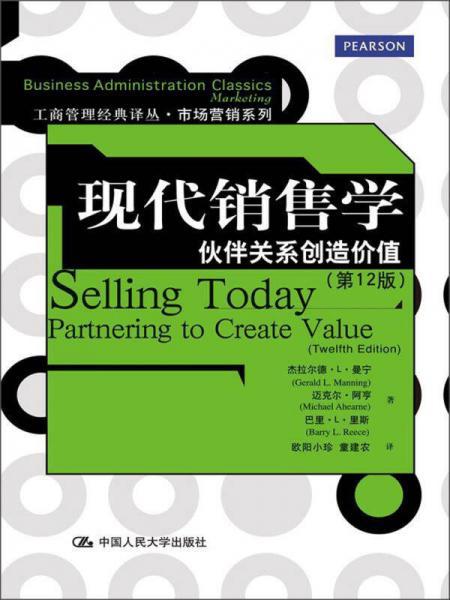 工商管理经典译丛·市场营销系列:现代销售学·伙伴关系创造价值(第12版)