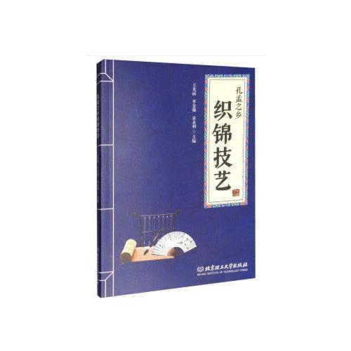孔孟之乡织锦技艺