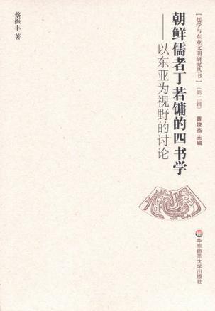 朝鲜儒者丁若镛的四书学