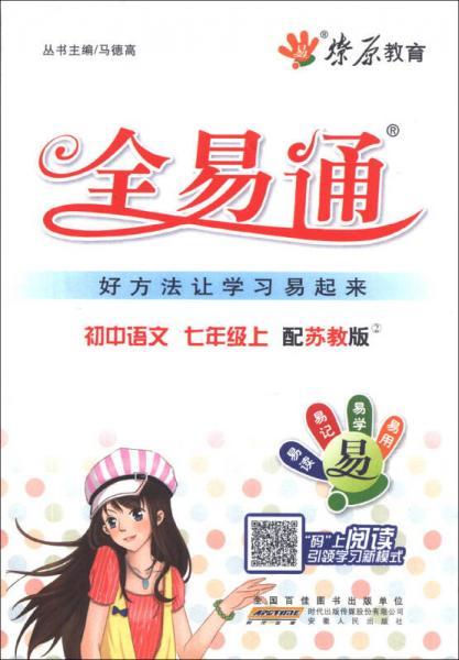 燎原教育·全易通:初中语文(7年级上)(配苏教版)(2013秋)