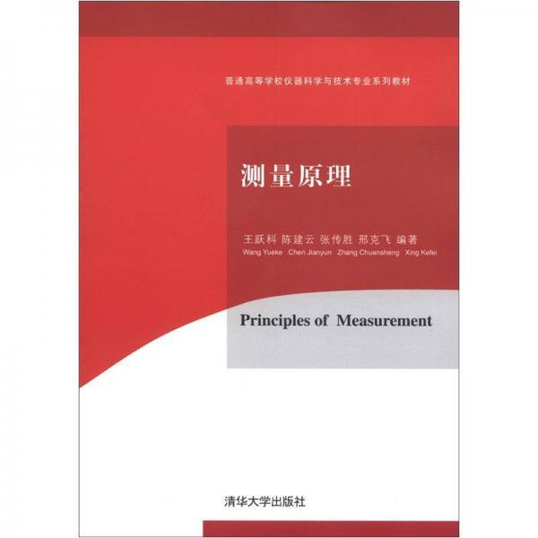 普通高等学校仪器科学与技术专业系列教材:测量原理