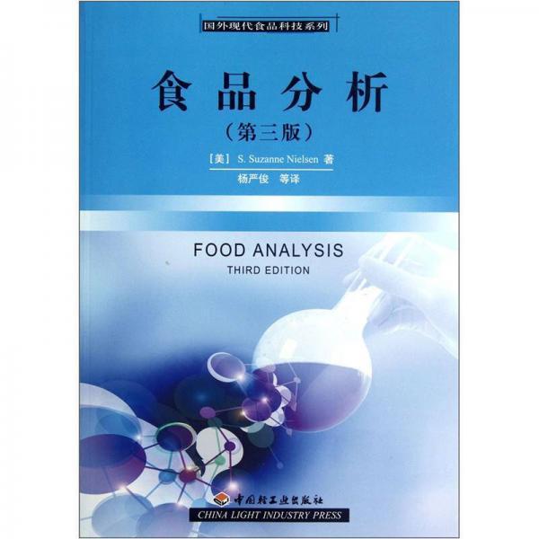 食品分析(第三版)