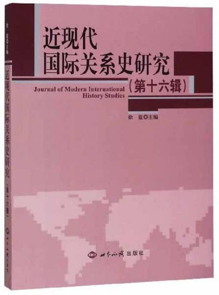 近现代国际关系史研究(第16辑)