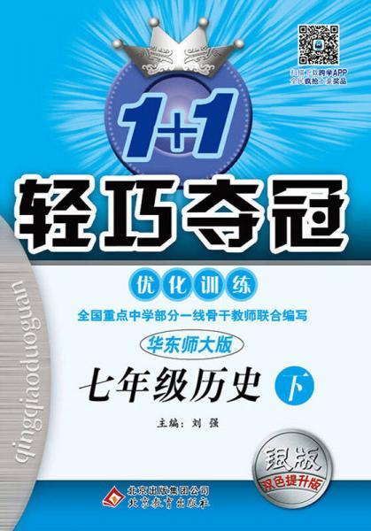 (2016春)1+1轻巧夺冠·优化训练:七年级历史(下)·华东版