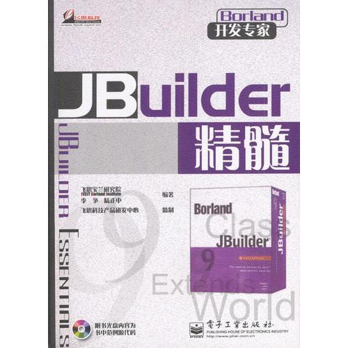 Jbuilder精髓