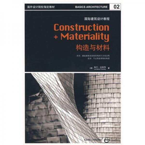 国外设计院校指定教材·国际建筑设计教程:构造与材料