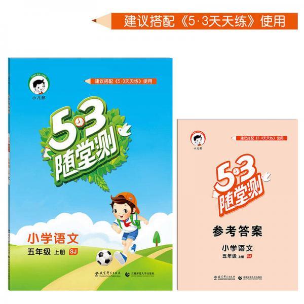 53随堂测 小学语文 五年级上册 SJ(苏教版 2016年秋)