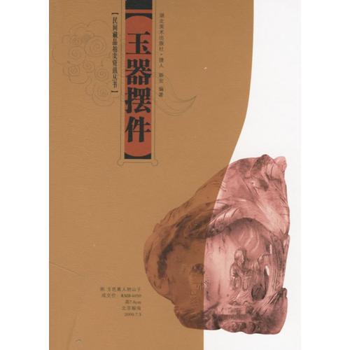 玉器摆件/民间藏品拍卖资讯丛书